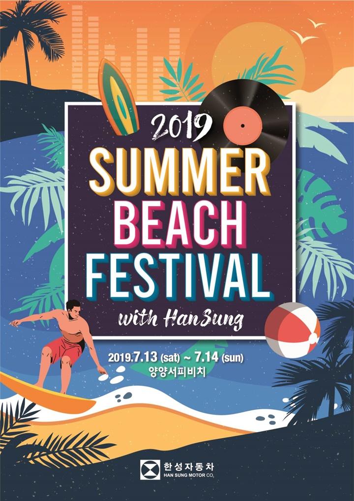 메르세데스-벤츠 공식딜러 한성자동차 2019 Summer Beach Festival.jpg