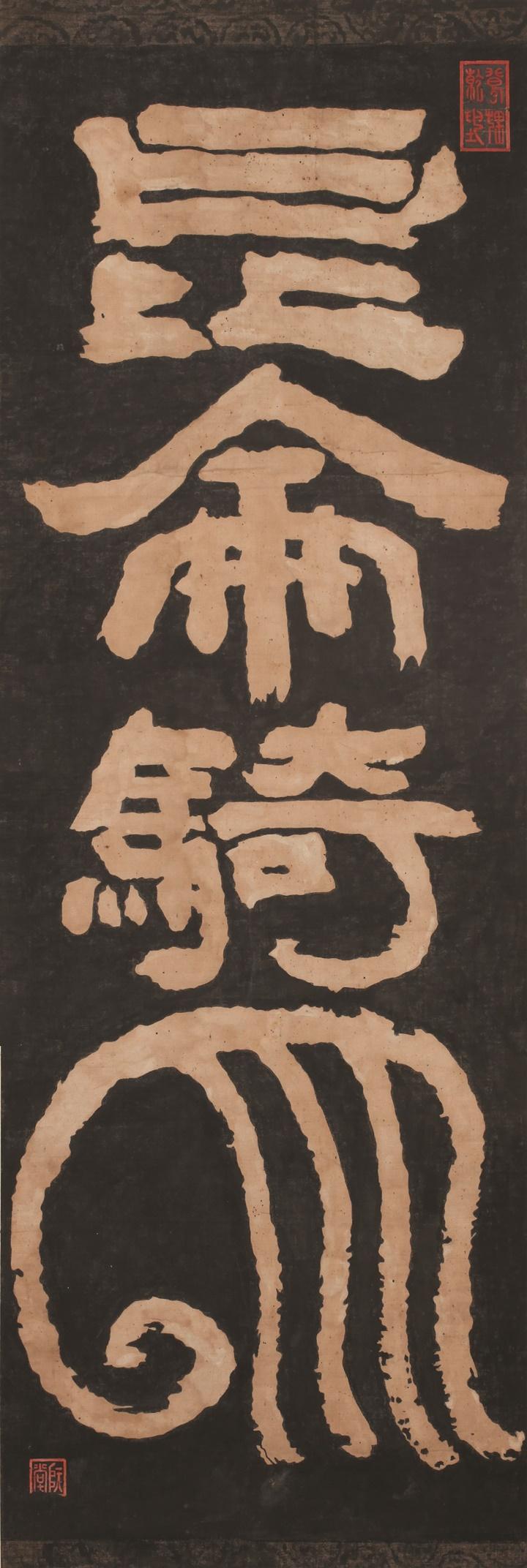 190612 사진2) 선을 넘어서-한국의 서예 전시(추사 김정희 곤륜기상).jpg